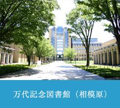 万代記念図書館(相模原)