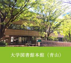 大学図書館本館(青山)